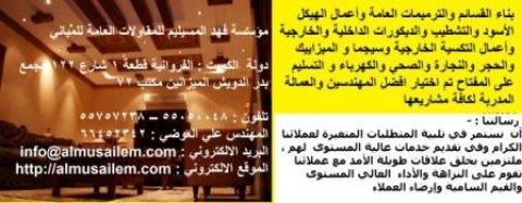 صباغ بالكويت هاتف 24731328 صباغ في الكويت اصباغ الكويت 2014