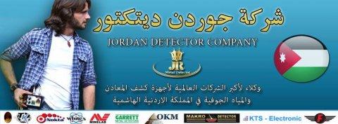 انضم الينا لمعرفة احدث اجهزة كشف الذهب - www.JordanDetector.com
