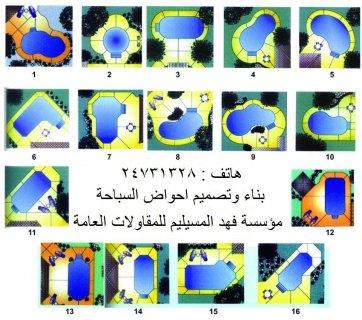 صيانة حمامات سباحة 24731328 ابتداء من 30 دينار شهريا الكويت