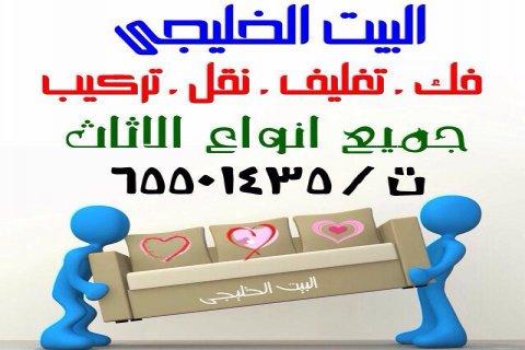نقل عفش 66550429 ابو حسين (داخل الكويت)
