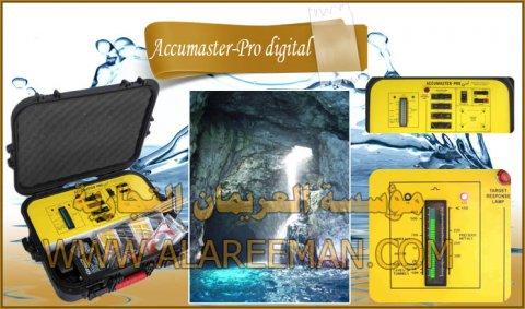 اكيوماستر برو ديجيتال - جهاز كشف المياه الجوفية والمعادن والكنوز