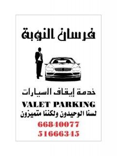 خدمة ايقاف السيارات الافضل في الكويت valet parking