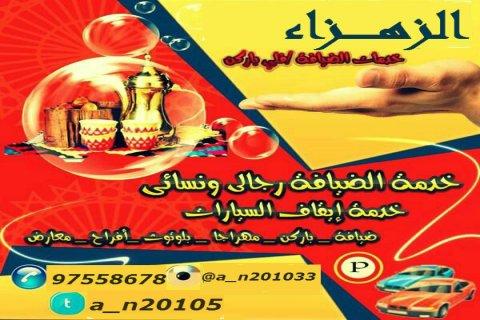 النوبي خدمة ايقاف السيارات 97558678