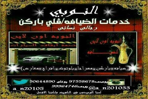 خدمات افراح و حفلات بالكويت