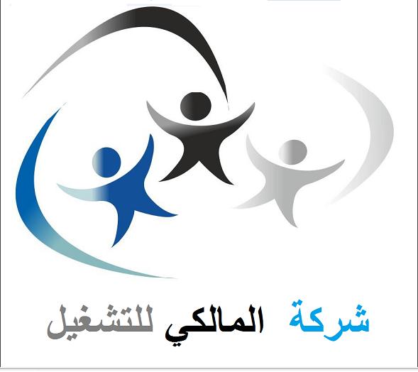 توفير اليد العاملة المغربية فى الخليج