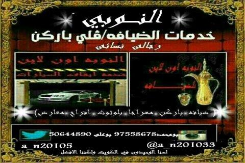 لجميع مستلزمات الافراح  وخدمه الضيافه وخدمه السيارات بالكويت