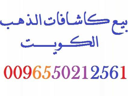 بيع اجهزة كشف الذهب والكنوز الكويت - السعودية