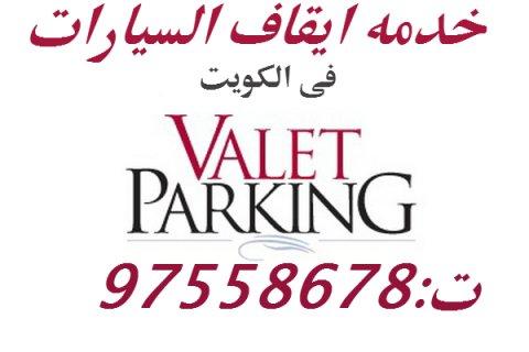 خدمه  ايقاف السيارات لجميع انواع المناسبات VIP  بالكويت