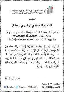الإتحاد الكويتي لمقيمي العقار