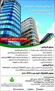 برنامج:إدارة الممتلكات العقارية (استثماري - تجاري) أساليب ونماذج