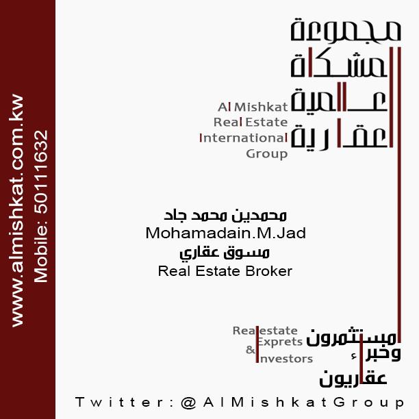 للبيع أرض في ضاحية عبدالله السالم