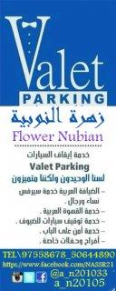 Valet Parking فى الكويت