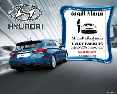 خدمة الضيافة العربية وخدمة ايقاف السيارات  VALLY BARKING