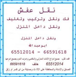 نقل عفش 65512014 ابورقيه داخل الكويت