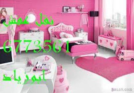 نقل عفش 99562415 فك نقل تركيب جمع الغرف 99562415 ابوفارس