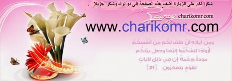 موقع زواج رائع لمن تبحث عن شريك العمر    www.charikomr.com
