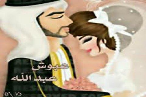 ابحث عن رجل كويتي من سكان الجهراء مستعد للزواج فورا