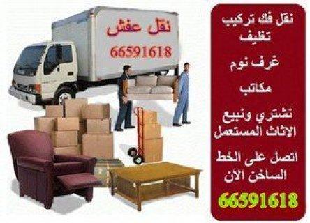 نقل عفش الزهراء 66591618 ابورقيه داخل الكويت