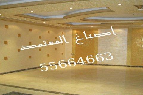 اصباغ الكويت 55664663 صباغ شاطر ورخيص