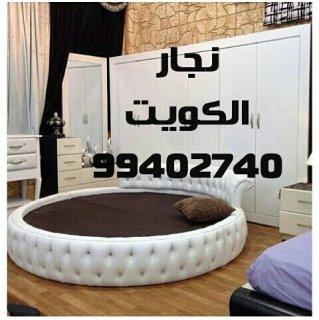 نجار الكويت99402740