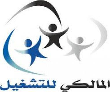 شركة المالكي للتشغيل توفر لكم يد عاملة مغربية مؤهلة**