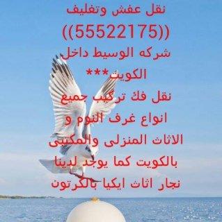 بيع ونشترى الاثاث المستعمل هاتف 66675743 ابو غازى السورى