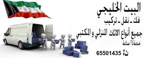 ..نقل عفش 65501435 ابو اسلام