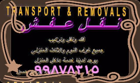 نقل عفش 99878315 الدالي
