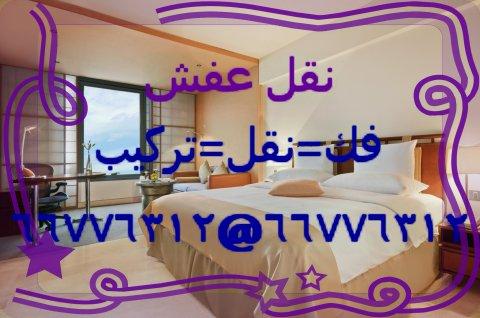 نقل عفش66776312 الحسين