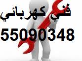 فني كهربائي الكويت هاتف 55090348