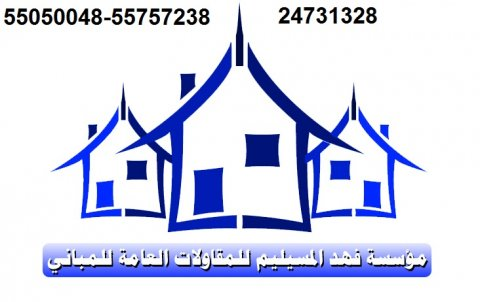 مقاول شاطر هاتف 55050048 مقاول رخيص مقاول بناء الكويت