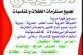 تاجير معدات الافراح ومستلزمات الاحفلات باكويت