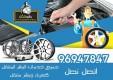 كراج متنقل في قرطبة 50901567 افضل ميكانيكي سيارات