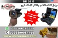 اجهزة كشف الذهب بي ار 20 جي الامريكي | BR 20 G