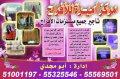 تاجير زينه منازل وتصوير فيديو وفوتوغرافى 55325546