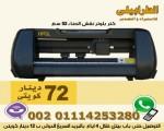 ماكينة نقش الحناء - كتر بلوتر فص إستيكر و نفوش الحناء الكويت