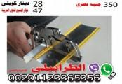 ماكينة لف تصنيع الاحرف البلاستيك و الاكريليك الكويت - حروف بارزة