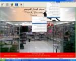 برنامج نقاط البيع والمخزون