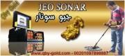 اجهزة كشف المعادن www.qby-gold.com - 00201097898887