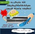 فني تكييف 55050048 صيانة تكييف الكويت