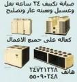 صيانة تكييف مركزي بالكويت هاتف 55757238