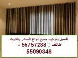 تفصيل ستائر بالكويت هاتف 55757238 تفصيل يتائر رول