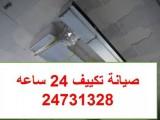 فني تكييف 24 ساعه هاتف 51387985 صيانة تكييف مركزي