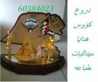 دروع هدايا كؤوس الكويت باسعار تنافسية