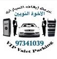 الاخوة النوبين للضيافة العربية 97341039