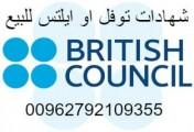 شهادة توفل او ايلتس للبيع 00962792109355 في الكويت