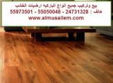 محلات باركيه بالكويت 55050048,محلات باركيه بالكويت