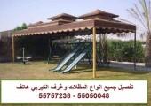 تركيب مظلات سيارات الكويت هاتف 55050048