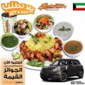 مطاعم ستيك | طلبات دوت كوم  | مطاعم الكويت