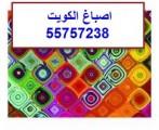 صباغ الكويت هاتف 557572358 احدث الاصباغ وورق الجدران